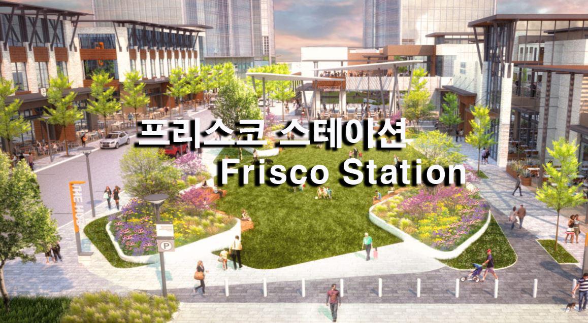 Frisco Station1.JPG