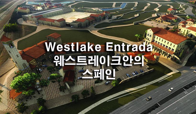 westlakeentrada3-820x480.jpg